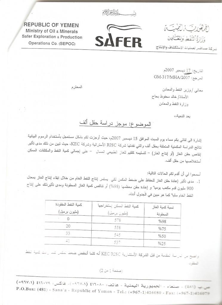 رسالة الحاج الى بحاح الحلقة السابعة